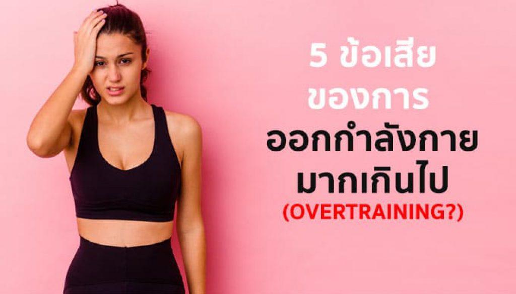 5-ข้อเสีย-ของการออกกำลังกายมากเกินไป cover