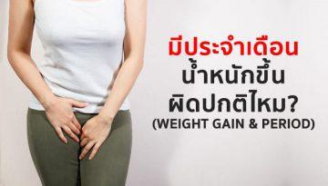 น้ำหนักขึ้นช่วงมีประจำเดือน-ผิดปรกติไหม-