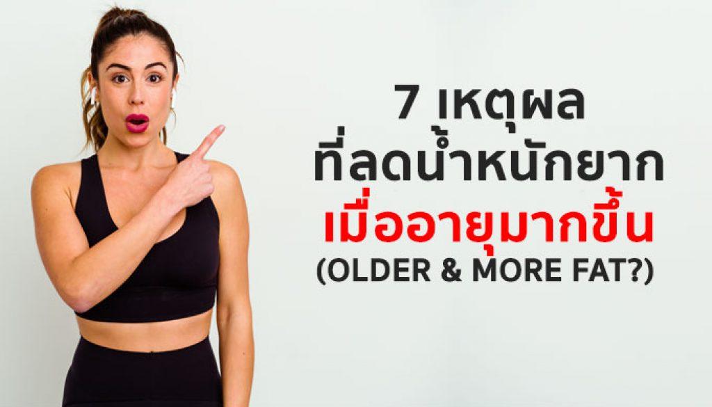7-เหตุผล-ที่ผู้หญิงลดน้ำหนักยาก-เมื่ออายุมากขึ้น