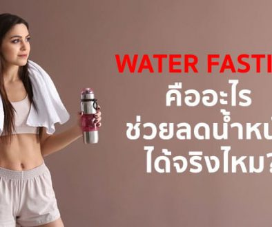 Water-Fasting-คืออะไร-ช่วยลดน้ำหนักได้จริงไหม