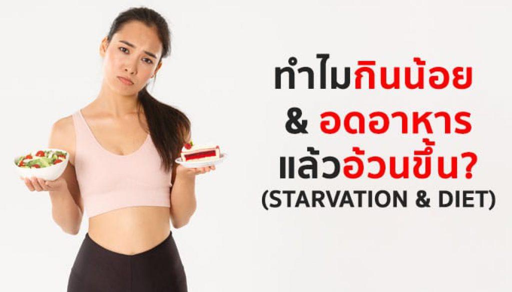 ทำไมกินน้อย-อดอาหาร-แล้วอ้วนขึ้น-