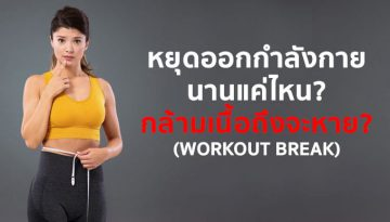 หยุดการออกกำลังกายนานแค่ไหน-กล้ามเนื้อถึงจะหาย
