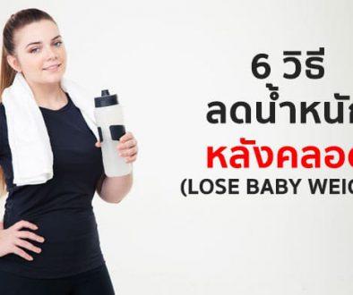 6-วิธี-ลดน้ำหนักหลังคลอด