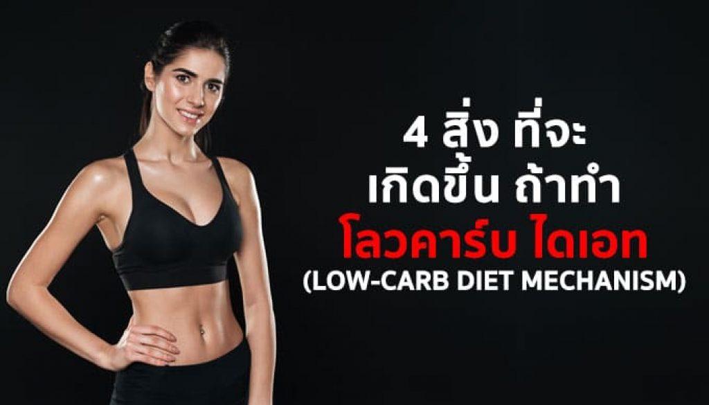 4-สิ่งที่จะเกิดขึ้น-ตอนทำ-low-carb-diet