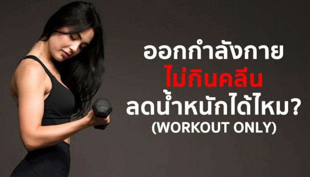 ออกกำลังกายอย่างเดียว-ไม่กินคลีน-ลดน้ำหนักได้ไหม