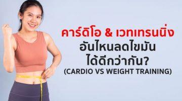 คาร์ดิโอ-กับเวทเทรนนิ่ง-อันไหนลดไขมันได้ดีกว่ากัน