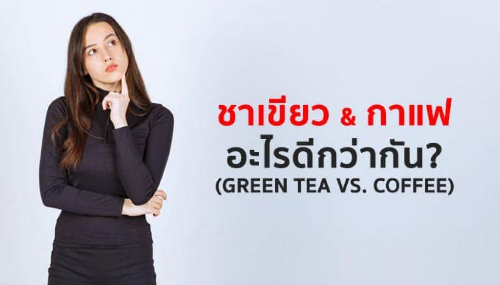 ชาเขียวและกาแฟ-อันไหนดีกว่า