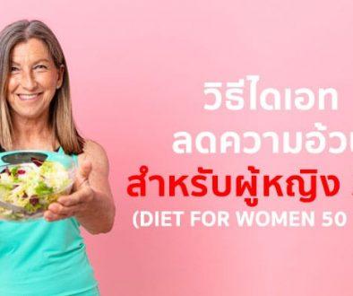 วิธีกินอาหารเพื่อลดความอ้วน-สำหรับผู้หญิง-50+