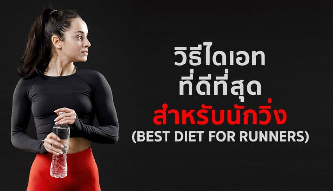 วิธีไดเอทที่ดีที่สุด-สำหรับนักวิ่ง