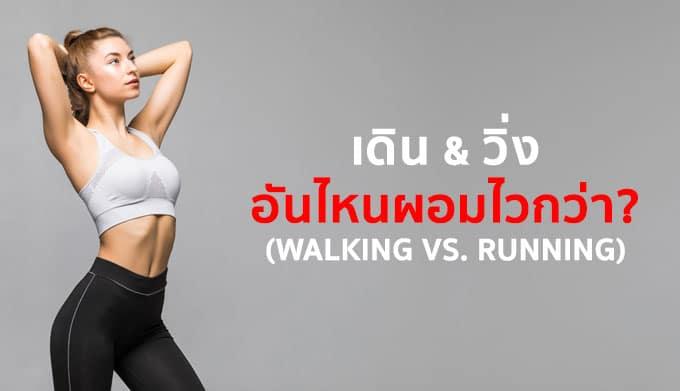 เดิน-vs-วิ่ง-อันไหนผอมไวกว่า